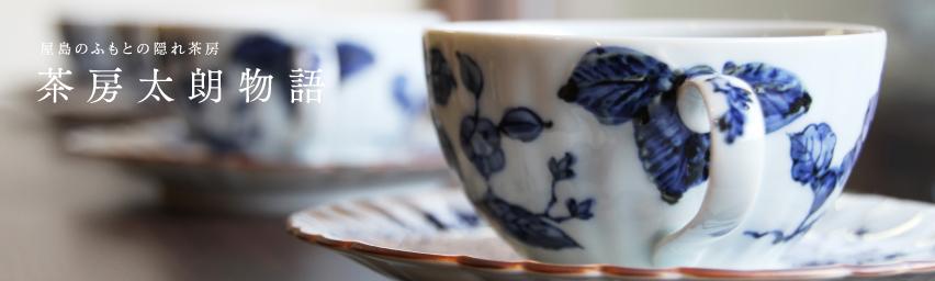 屋島のふもとの隠れ茶房「茶房 太朗 物語」